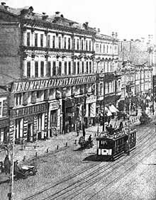 Киев. Первый в Европе электрический  трамвай
