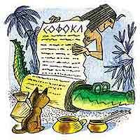 Крокодилы в эпоху фараонов
