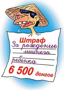 «Оштрафованный на шесть тысяч пятьсот»