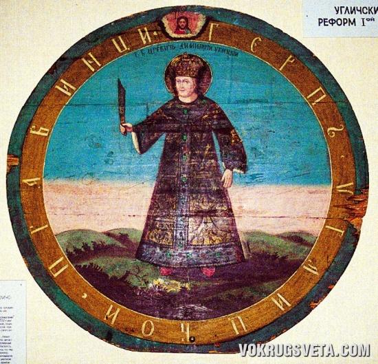 «Герб Угличской провинции XVIII века»