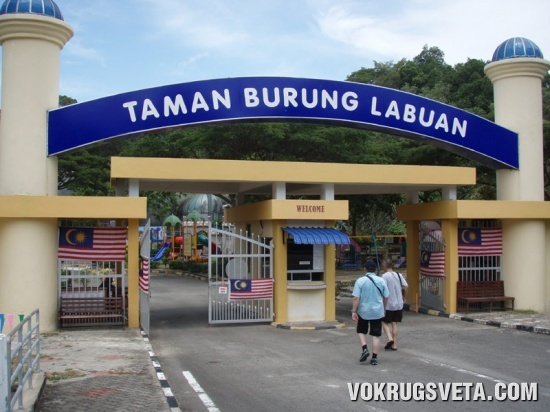 Лабуан